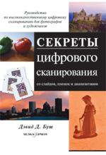Книга Секреты цифрового сканирования со слайдов, пленок и диапозитивов. Дэвид Буш
