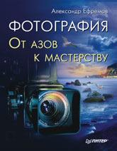 Книга Фотография. От азов к мастерству. Ефремов