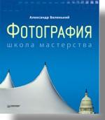 Книга Фотография. Школа мастерства. Полноцветное издание. Беленький