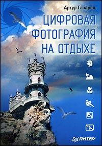 Книга Цифровая фотография на отдыхе. Полноцветное издание. Газаров