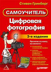 Книга Цифровая фотография. Самоучитель. 3-е изд. Гринберг. Питер. 2003