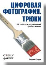 Книга Цифровая фотография. Трюки. Стори Д.