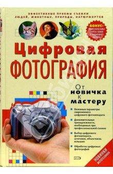 Книга Цифровая фотография: от новичка к мастеру. Жалпанова