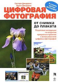 Книга Цифровая фотография: от снимка до плаката. Джорджес