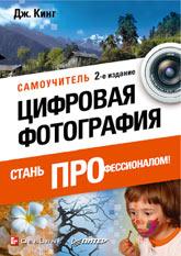 Книга Цифровая фотография: стань профессионалом! Самоучитель. 2-е изд. . Кинг