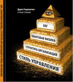 Книга Бог. Квантовая физика. Организационная структура. Стиль менеджмента.Радкявичюс Д,Станюлис Т.