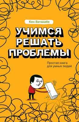 Купить Книга Учимся решать проблемы . Кен Ватанабе