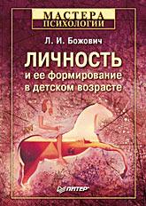 Купить Книга Личность и ее формирование в детском возрасте. Божович