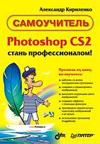 Купить Книга Photoshop CS2 - стань профессионалом! Самоучитель. Кириленко