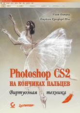 Книга Photoshop CS2 на кончиках пальцев. Виртуозная техника. Тиг