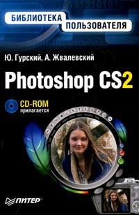 Книга Photoshop CS2. Библиотека пользователя (+CD). Гурский