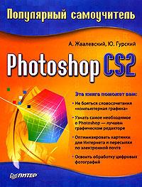 Книга Photoshop CS2. Популярный самоучитель. Жвалевский