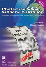 Книга Photoshop CS2. Советы знатоков. Скотт Келби, Феликс Нельсон