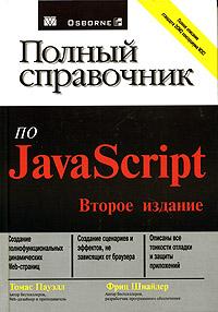 Книга Полный справочник по JavaScript. 2-е изд. Томас Пауэлл
