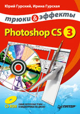 Книга Photoshop CS3. Трюки и эффекты (+CD). Гурский