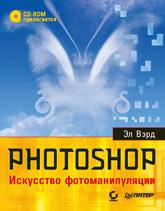 Книга Photoshop. Искусство фотоманипуляции. Полноцветное издание. Вэрд. (+CD)