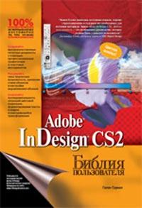 Книга Библия пользователя. Adobe InDesign CS2. Гален Груман