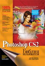 Книга Библия пользователя. Adobe Photoshop CS2. Дик Мак-Клелланд