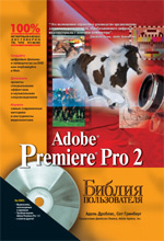 Книга Библия пользователя. Adobe Premiere Pro 2. Адель Дроблас