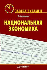 Книга Национальная экономика. Завтра экзамен. Корниенко