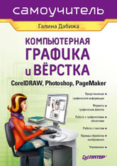 Книга Компьютерная графика и верстка: CorelDRAW, Photoshop, PageMaker. Дабижа