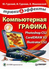 Книга Компьютерная графика: Photoshop CS2, CorelDRAW X3, Illustrator CS2. Трюки и эффекты. Гурский (