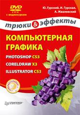 Книга Компьютерная графика: Photoshop CS3, CorelDRAW X3, Illustrator CS3. Трюки и эффекты. Гурский (