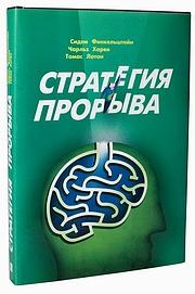 Книга Стратегии прорыва. Финкельштейн