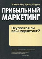 Книга Прибыльный маркетинг. Роберт Шоу