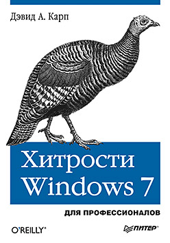 Хитрости Windows 7. Для профессионалов.Карп