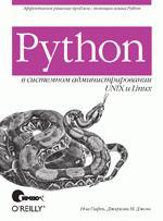 Книга Python в системном администрировании UNIX и Linux. Гифт