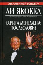 Книга Карьера менеджера. Послесловие. Якокка Ли
