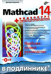 Книга Mathcad 14 в подлиннике. Кирьянов (+CD)