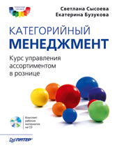 Книга Категорийный менеджмент. Курс управления ассортиментом в рознице. Сысоева (+CD)