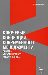 Книга Ключевые концепции современного менеджмента: Словарь управленческого революционера. Лузин