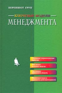 Книга Ключевые модели менеджмента: Методы и приемы управления, способствующие процветанию вашего бизнеса. Стивен тен Хав