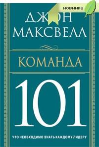Книга Команда 101. Максвелл