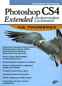 Книга Photoshop CS4 Extended для фотографов и дизайнеров на примерах. Молочков