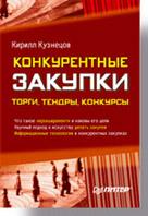 Книга Конкурентные закупки: торги, тендеры, конкурсы. Кузнецов