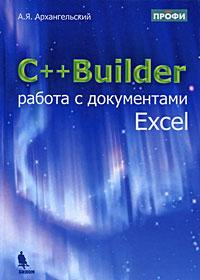 Книга C++Builder работа с документами Excel. Архангельский