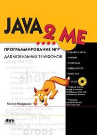 Книга JAVA 2 ME. Программирование игр для мобильных телефонов. Моррисон (+CD)