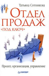 Книга Отдел продаж «под ключ». Проект, организация, управление.Сотникова