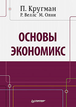 Основы экономикс: Учебник для вузов. Кругман