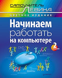 Начинаем работать на компьютере. Cамоучитель Левина в цвете. 2-е изд. Левин