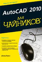 Книга AutoCAD 2010 для чайников. Бирнз