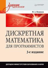 Книга Дискретная математика для программистов: Учебник для вузов. 3-е изд. Новиков