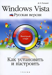 Книга Как установить и настроить Windows Vista. Русская версия. Быстрый старт. Русецкий