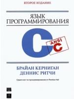 Книга Язык программирования C. 2- е изд. Брайан Керниган, Деннис Ритчи