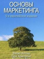 Книга Основы маркетинга.Филип Котлер, Гари Армстронг, Вероника Вонг