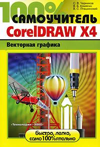 Книга 100% Самоучитель. CorelDRAW X4. Векторная графика. Черников